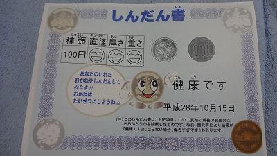 20161015_034